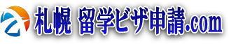 札幌 留学ビザ、学生ビザ申請、更新.com
