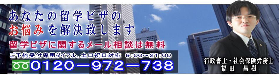 札幌 留学ビザ、学生ビザ申請.com 無料相談実施中